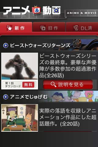 アニメ&動画のスクリーンショット_2