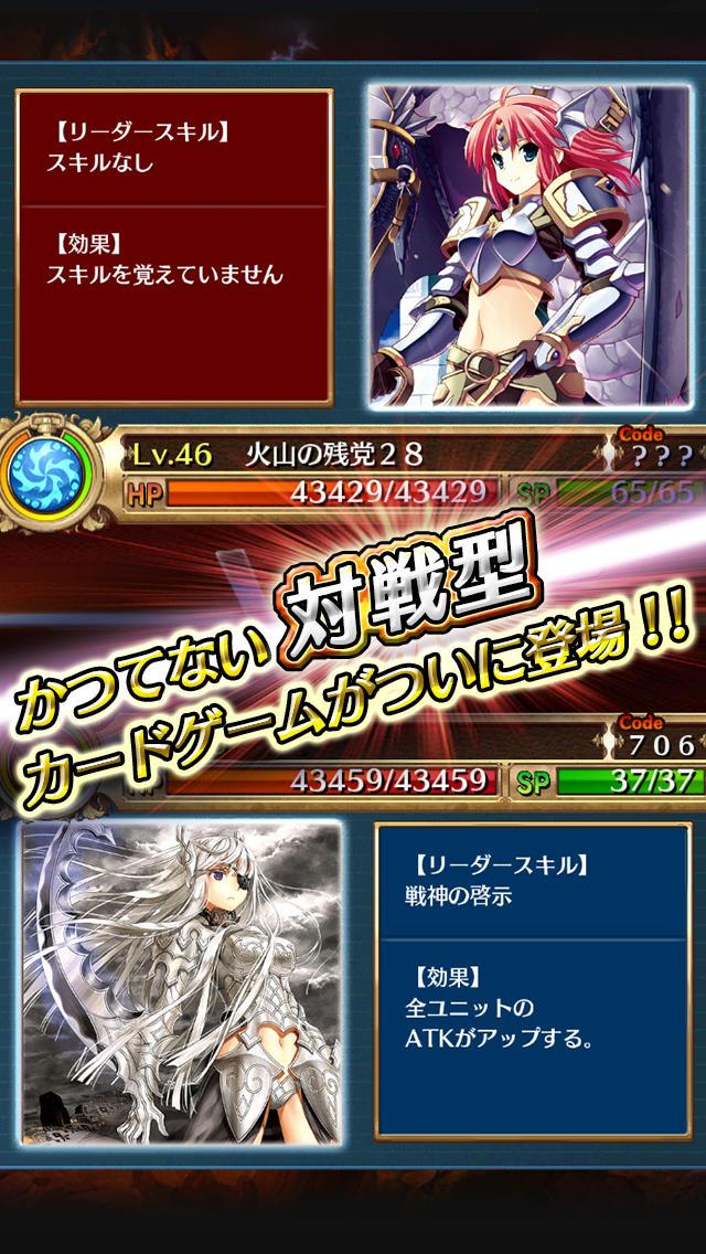 閃光神姫イージスコード【オンライン対戦カードRPG】のスクリーンショット_1