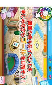 人生ゲーム×マイナビのスクリーンショット_3