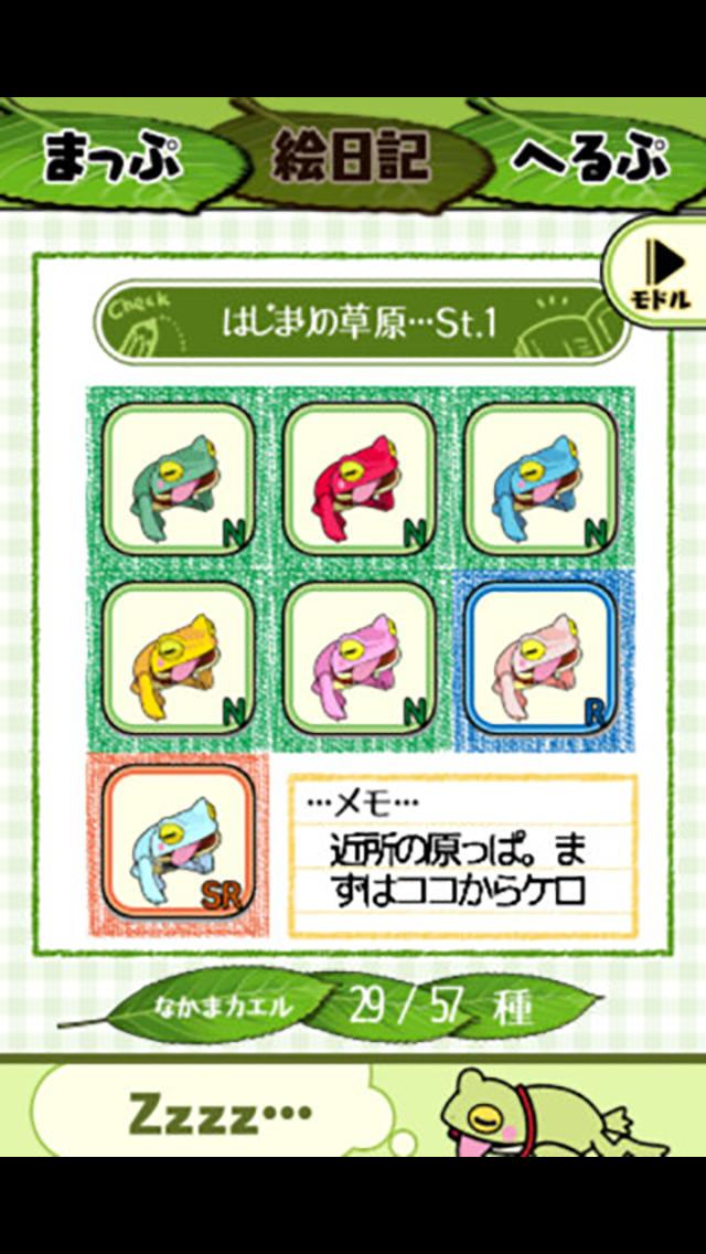 おさんぽカエル絵日記のスクリーンショット_4