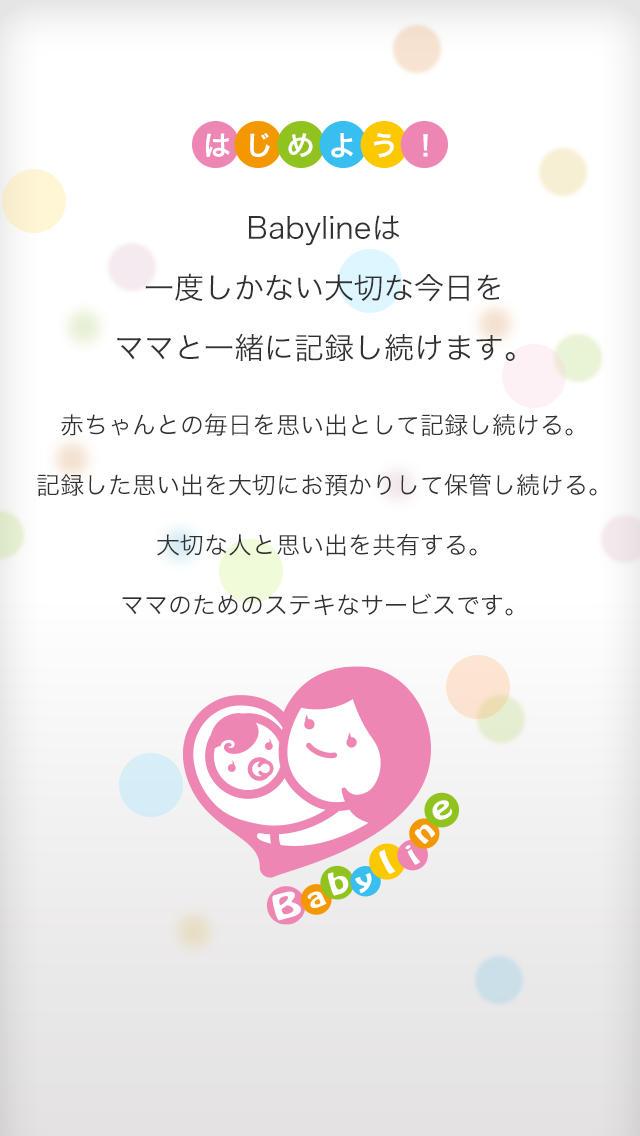 Babyline(ベビーライン)のスクリーンショット_1