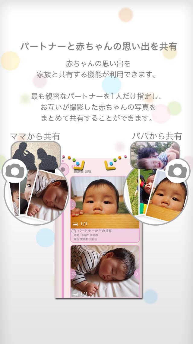 Babyline(ベビーライン)のスクリーンショット_5
