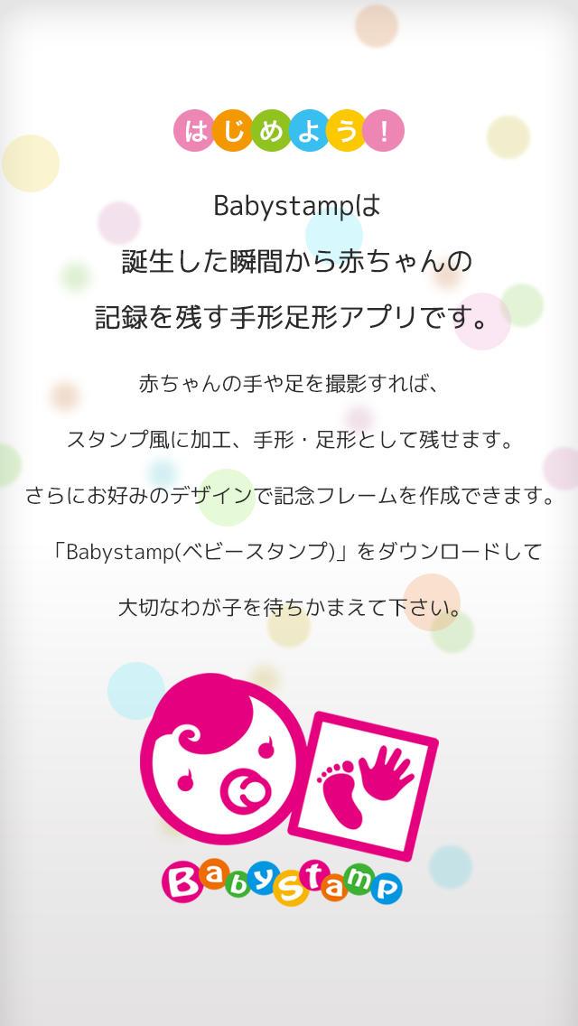 Babystamp(ベビースタンプ)のスクリーンショット_1
