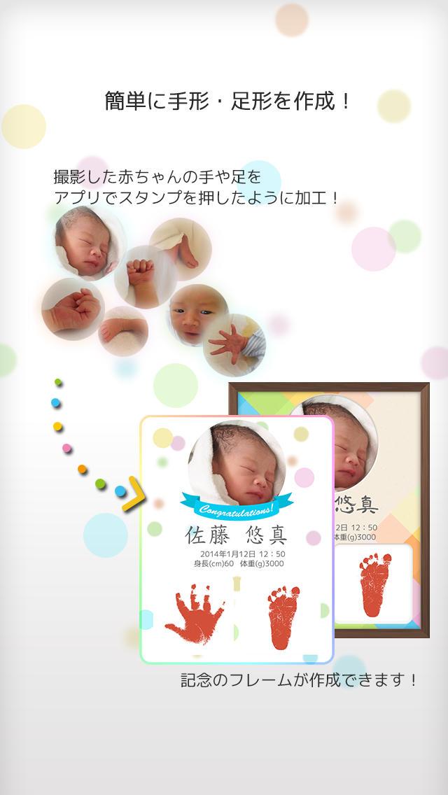 Babystamp(ベビースタンプ)のスクリーンショット_2