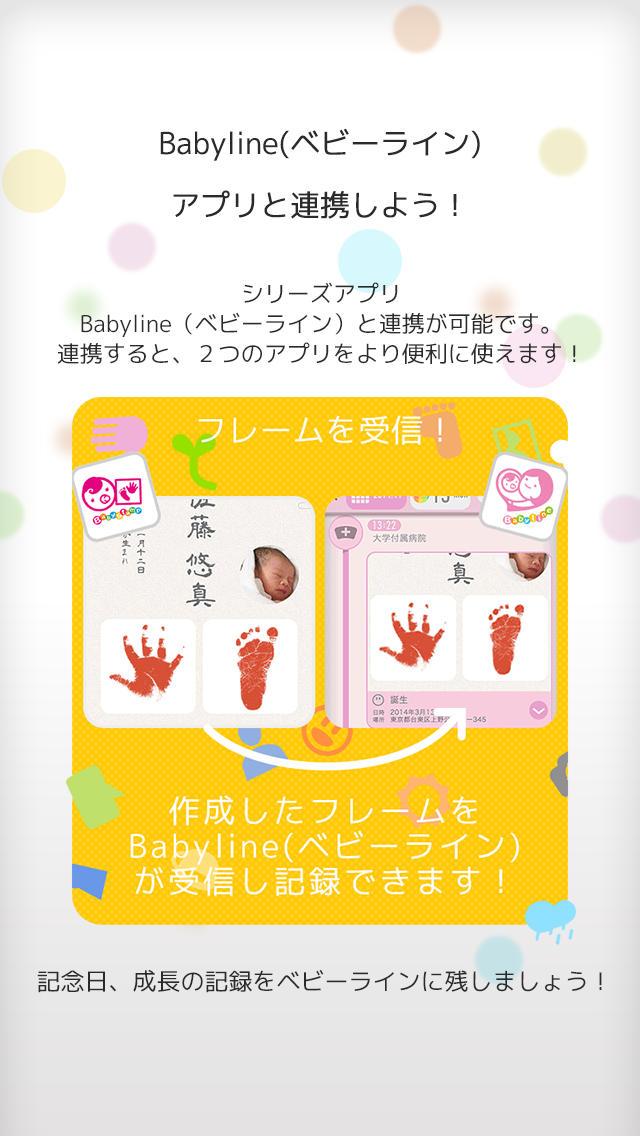 Babystamp(ベビースタンプ)のスクリーンショット_5