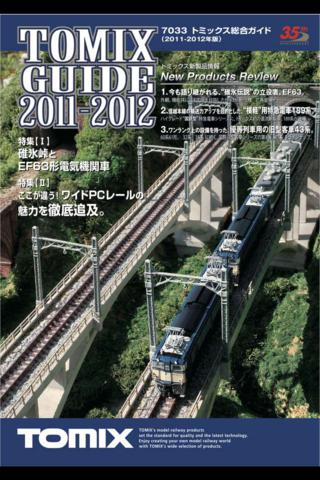 TOMIX GUIDE for i 2011-2012のスクリーンショット_1