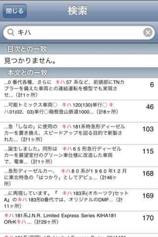 TOMIX GUIDE for i 2011-2012のスクリーンショット_4