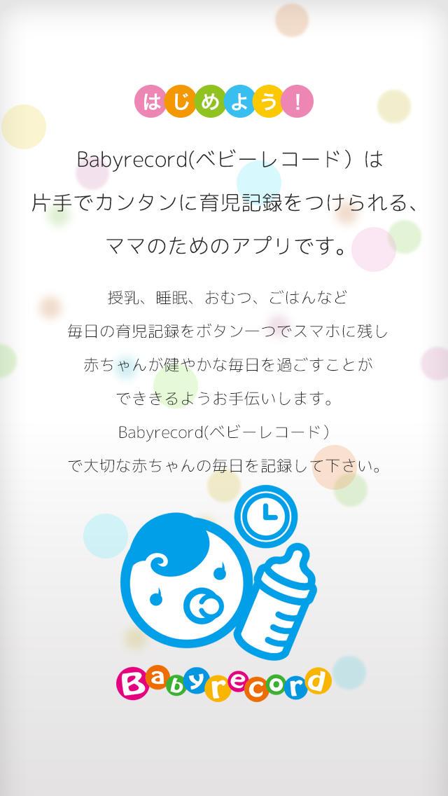 Babyrecord(ベビーレコード)のスクリーンショット_1