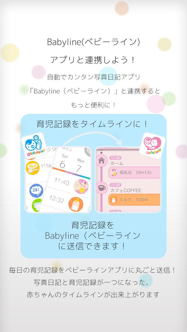 Babyrecord(ベビーレコード)のスクリーンショット_5