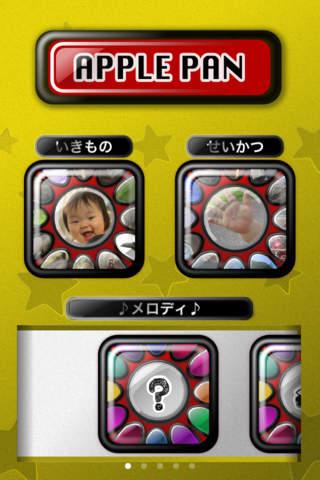 Apple Pan Sのスクリーンショット_1