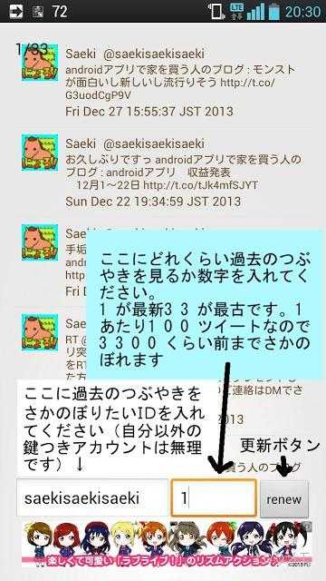 さかのぼったーのスクリーンショット_1