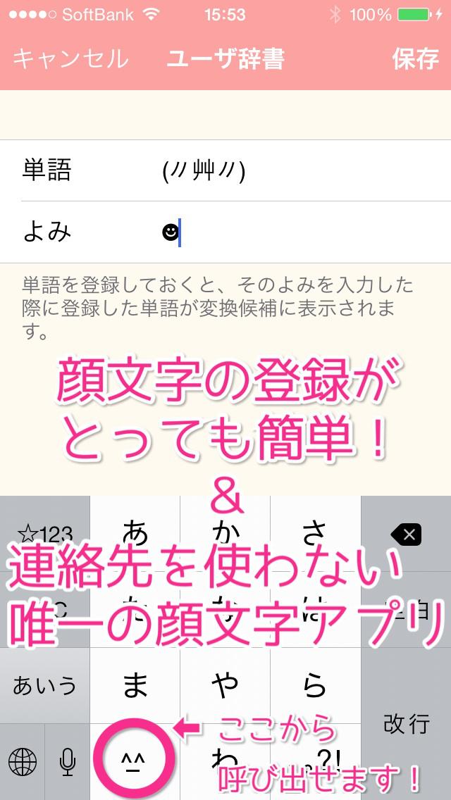 かんたん顔文字登録 - 顔文字+ 無料版のスクリーンショット_1