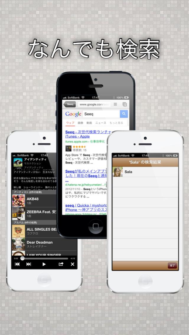 Seeq - 次世代検索ランチャーのスクリーンショット_1