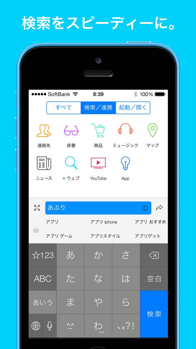 Seeq+ - 新世代検索ランチャーのスクリーンショット_1