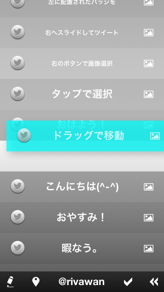 Twittin - 高速スライドツイーターのスクリーンショット_2