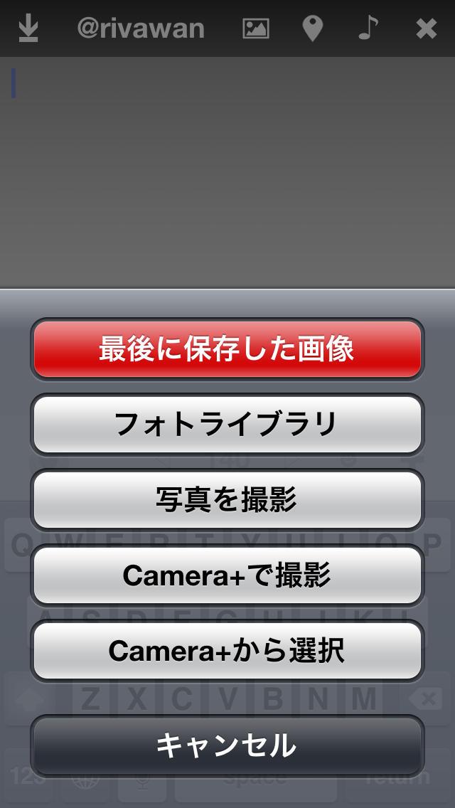 Twittin - 高速スライドツイーターのスクリーンショット_4
