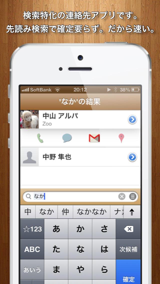 Qontact - 早引き連絡帳・すぐに見つかる連絡先検索のスクリーンショット_1