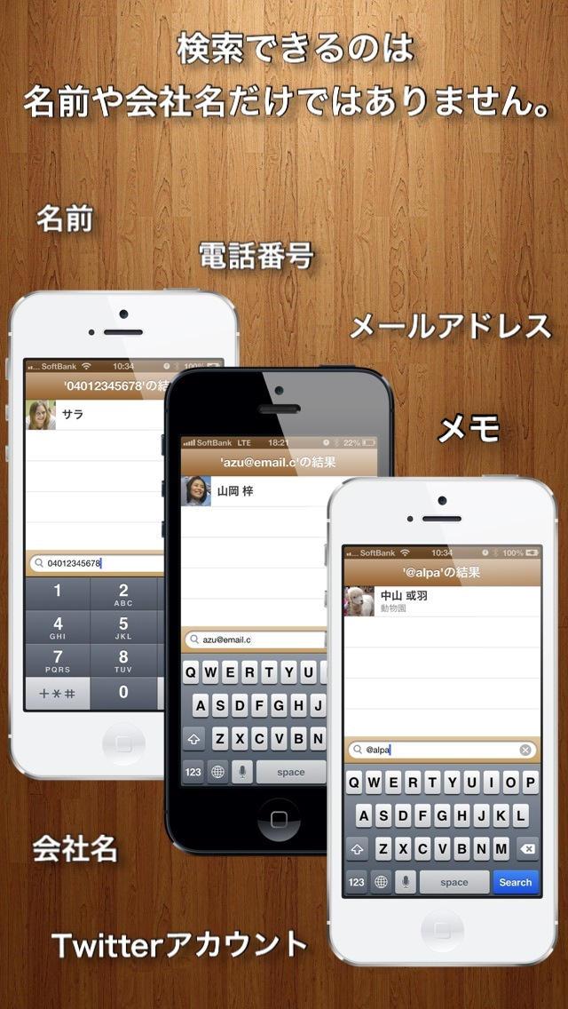 Qontact - 早引き連絡帳・すぐに見つかる連絡先検索のスクリーンショット_2
