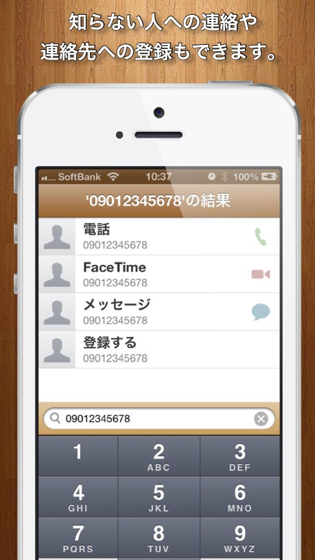Qontact - 早引き連絡帳・すぐに見つかる連絡先検索のスクリーンショット_5