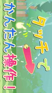 ぴよゴルフのスクリーンショット_2