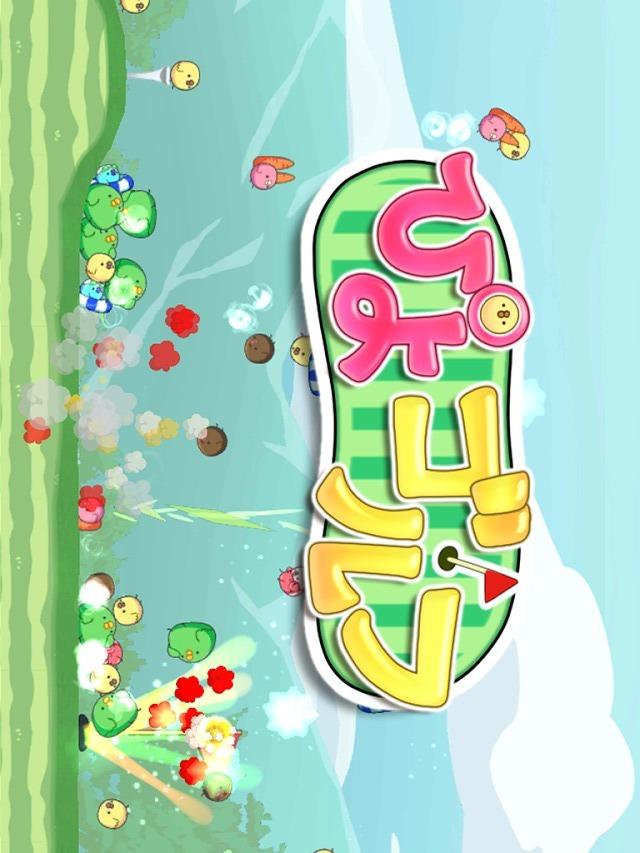ぴよゴルフのスクリーンショット_5