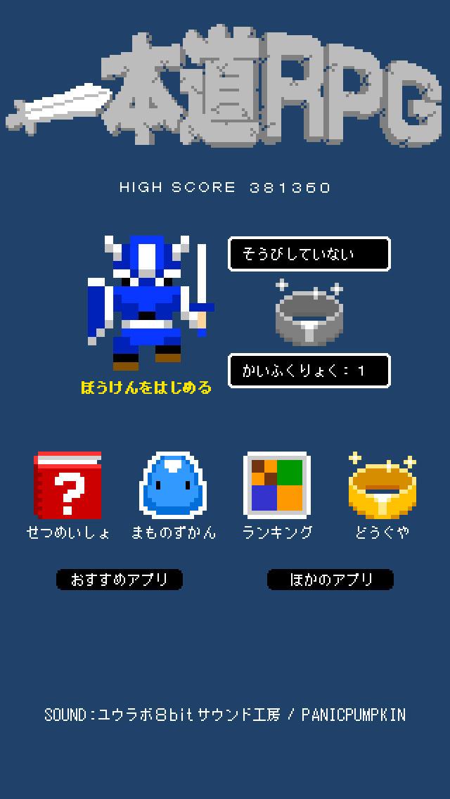 一本道RPGのスクリーンショット_2