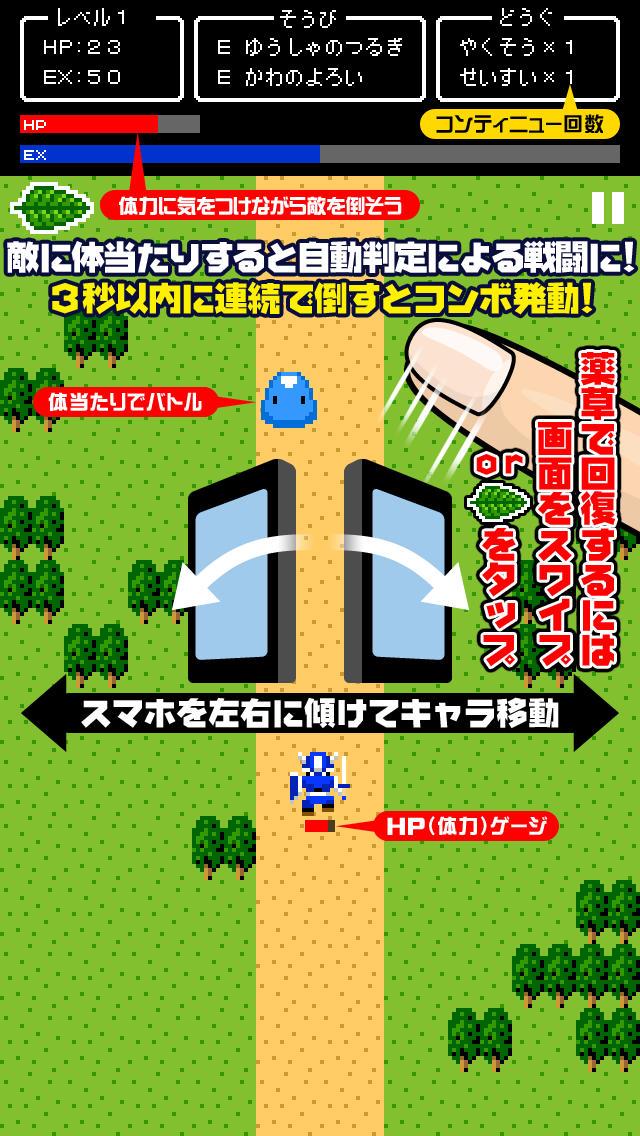 一本道RPGのスクリーンショット_3