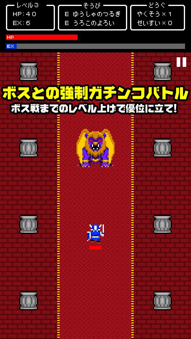 一本道RPGのスクリーンショット_4