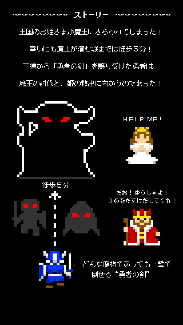 一本道RPGのスクリーンショット_5