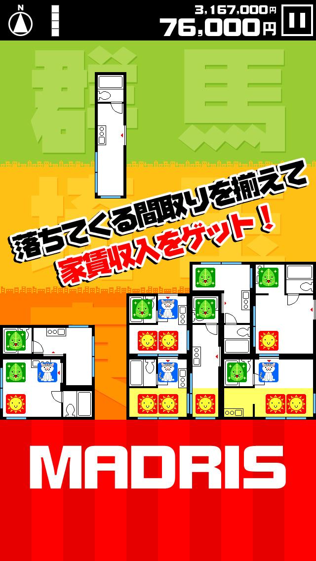 間取りパズル マドリスのスクリーンショット_1