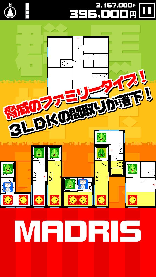 間取りパズル マドリスのスクリーンショット_3