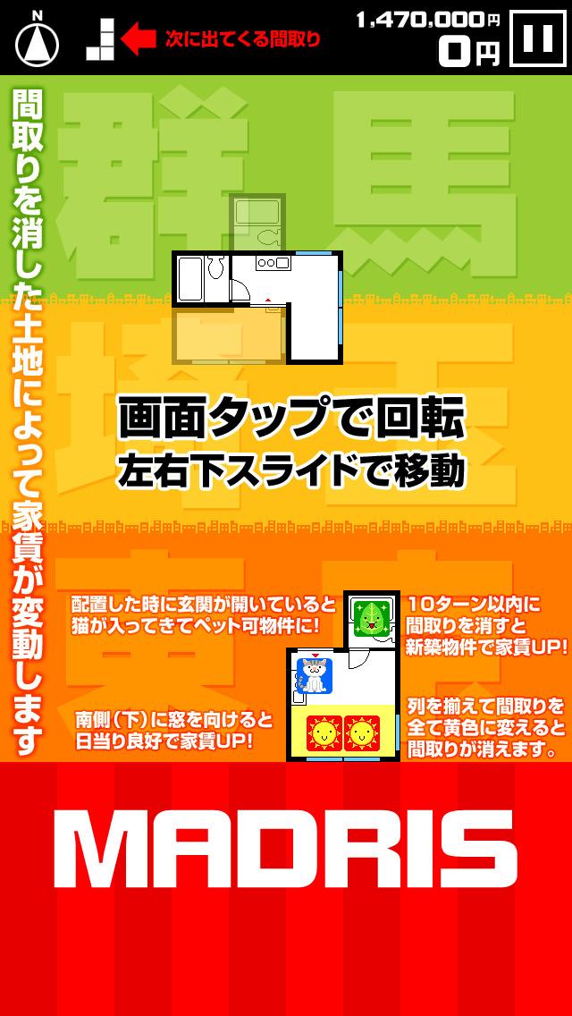 間取りパズル マドリスのスクリーンショット_4
