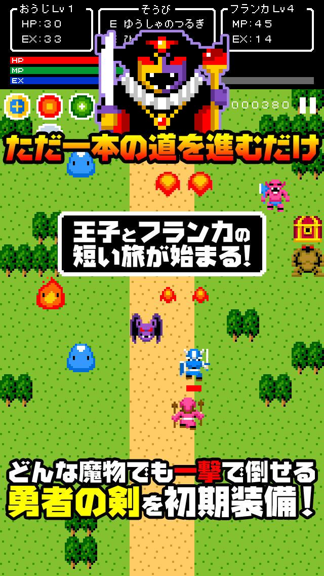 一本道RPGⅡ~あの日に授かった伝説の王子~のスクリーンショット_1