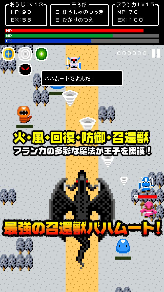 一本道RPGⅡ~あの日に授かった伝説の王子~のスクリーンショット_2