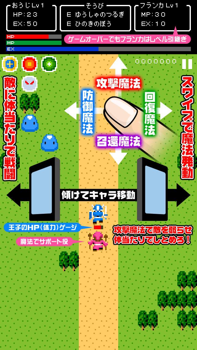 一本道RPGⅡ~あの日に授かった伝説の王子~のスクリーンショット_4