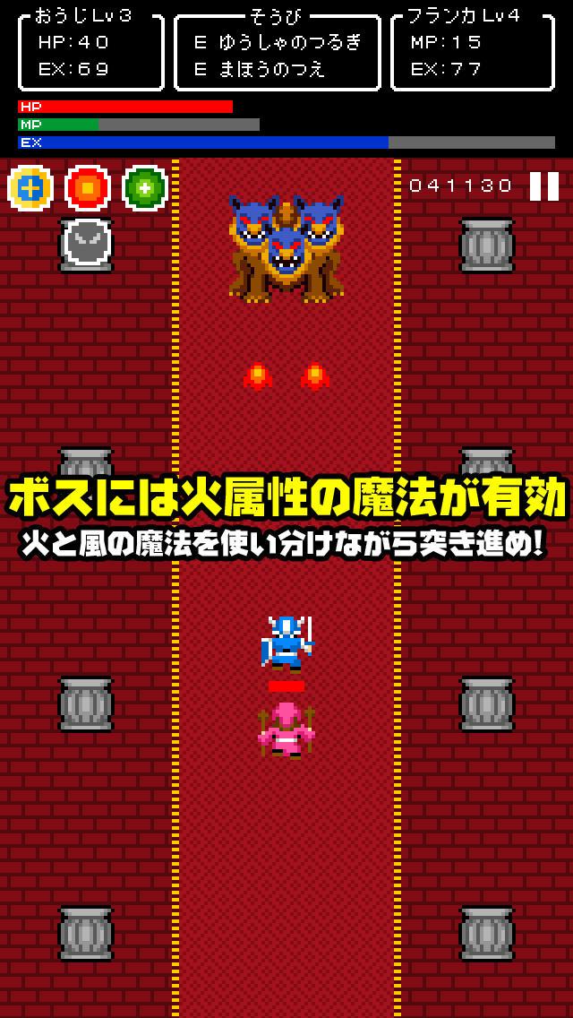 一本道RPGⅡ~あの日に授かった伝説の王子~のスクリーンショット_5