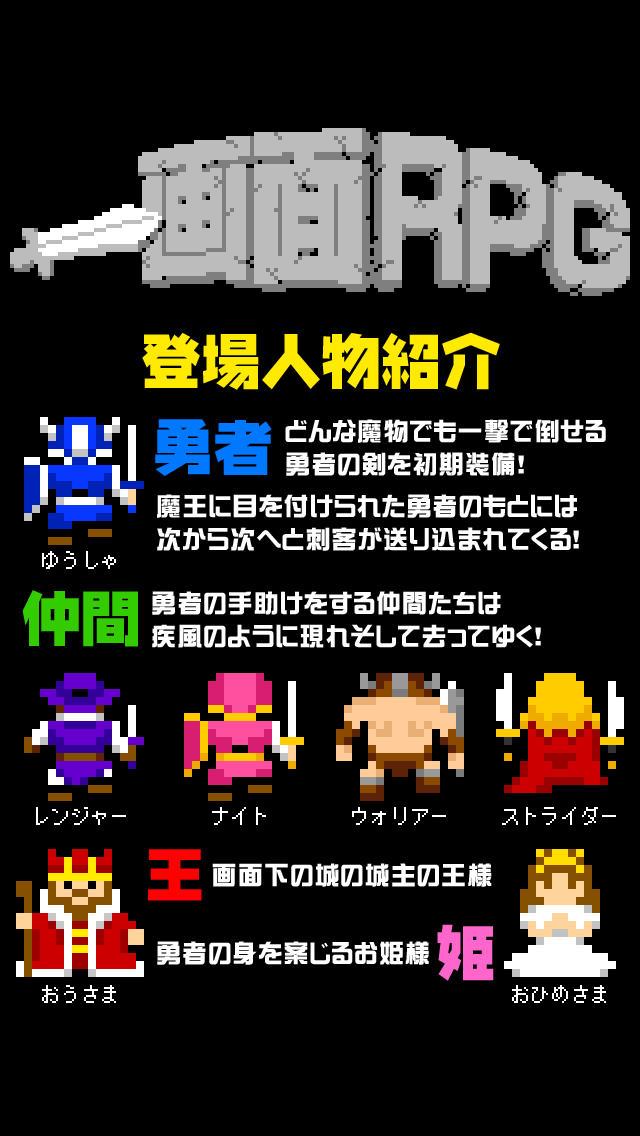 一画面RPGのスクリーンショット_5