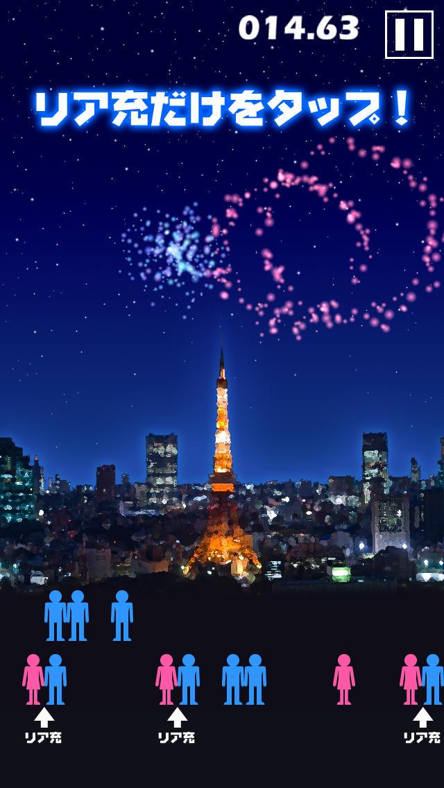 リア充花火~非リア充歓喜型ゲーム~のスクリーンショット_2