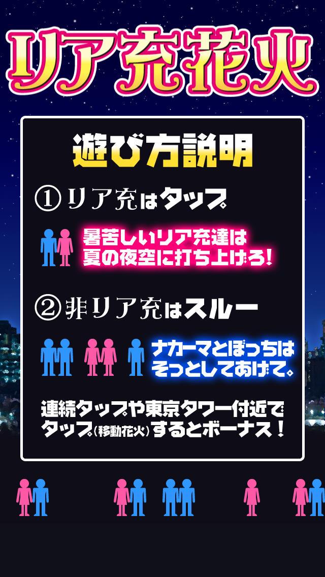 リア充花火~非リア充歓喜型ゲーム~のスクリーンショット_4
