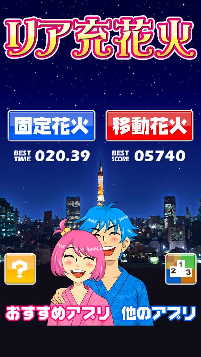 リア充花火~非リア充歓喜型ゲーム~のスクリーンショット_5