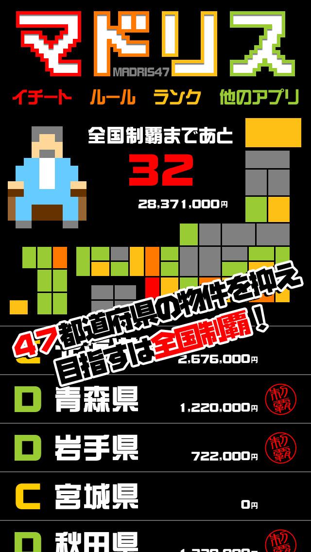 間取りパズル マドリス47 全国版のスクリーンショット_1