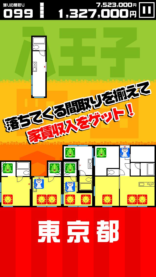 間取りパズル マドリス47 全国版のスクリーンショット_2