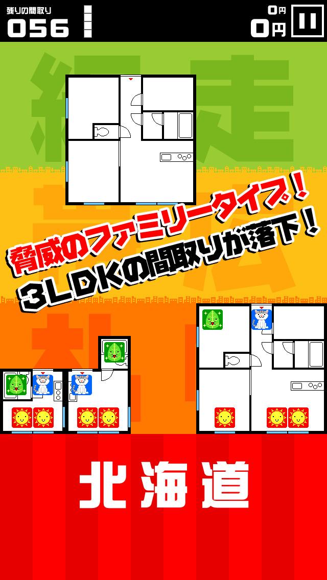 間取りパズル マドリス47 全国版のスクリーンショット_3