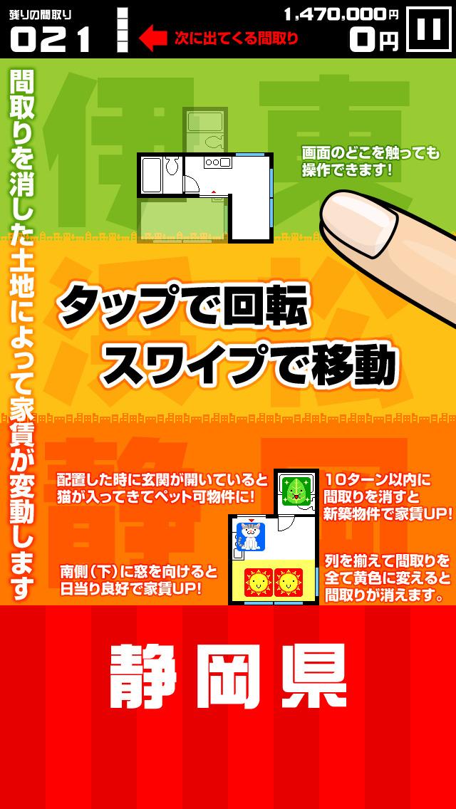 間取りパズル マドリス47 全国版のスクリーンショット_5
