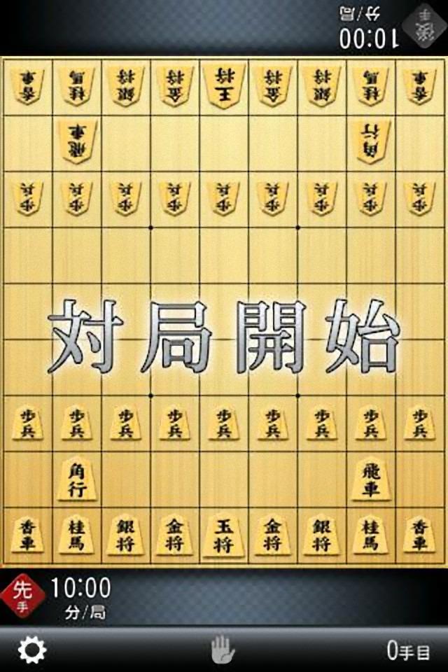 将棋[本格ボードゲーム]のスクリーンショット_2