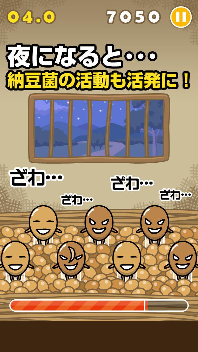 ヒッパレ!納豆工房のスクリーンショット_3