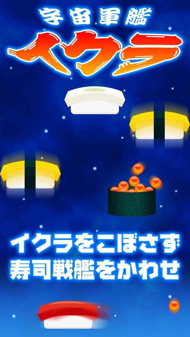 宇宙軍艦イクラのスクリーンショット_1