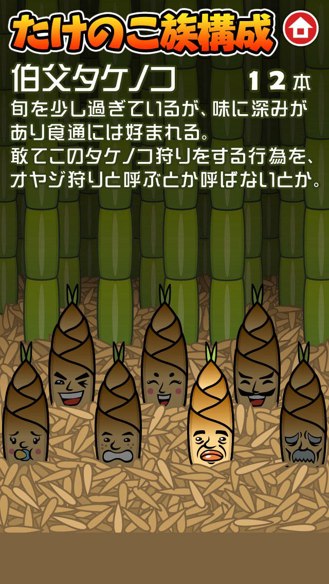 タケノコ族のスクリーンショット_4