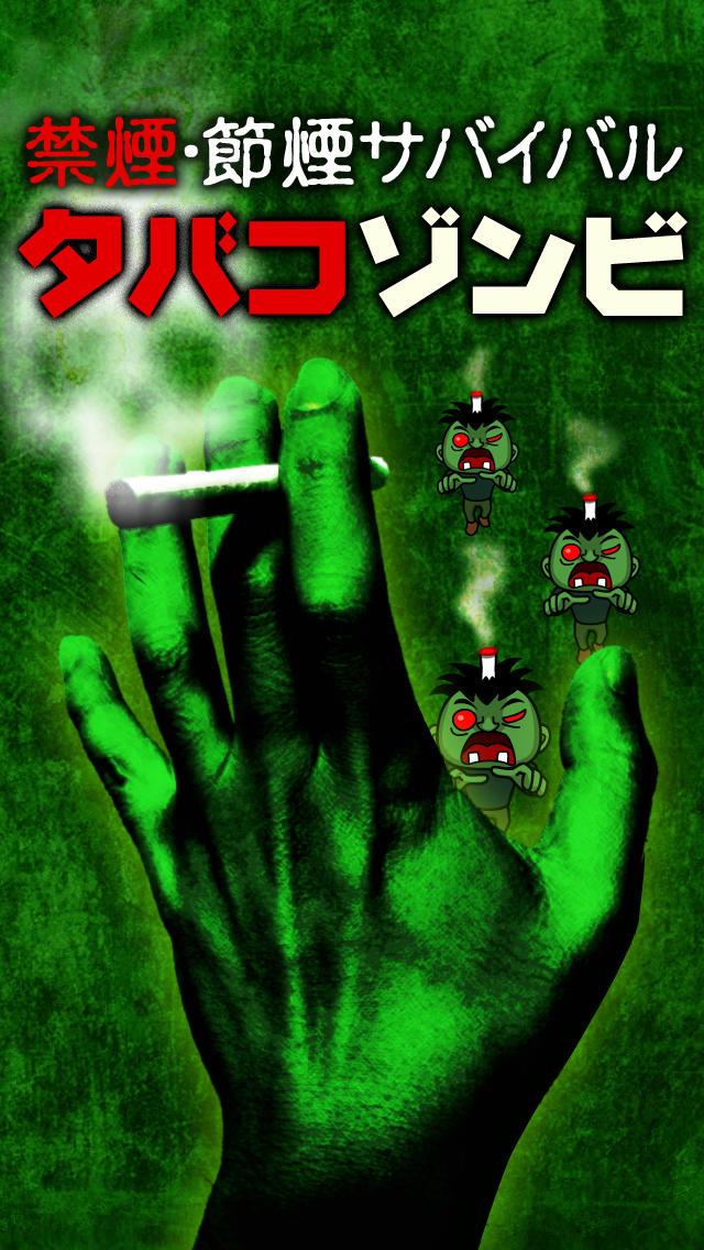 禁煙・節煙サバイバル タバコゾンビのスクリーンショット_5