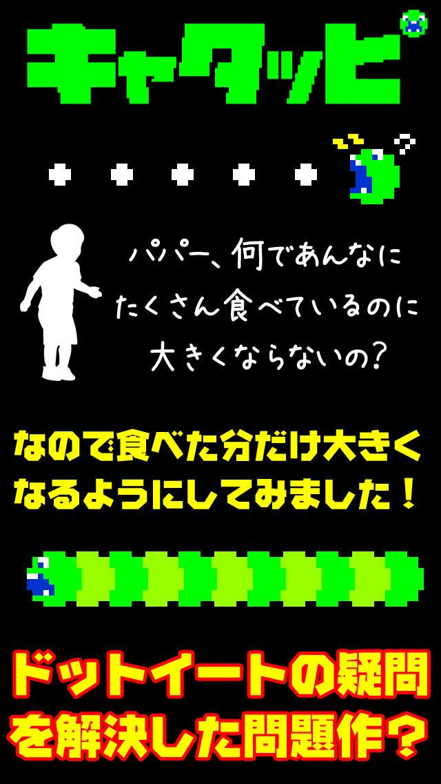 キャタッピのスクリーンショット_2